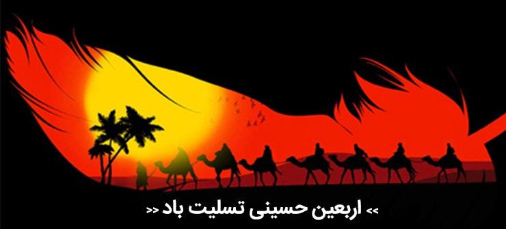 پیامهای زئران کربلا در روز اربعین حسینی