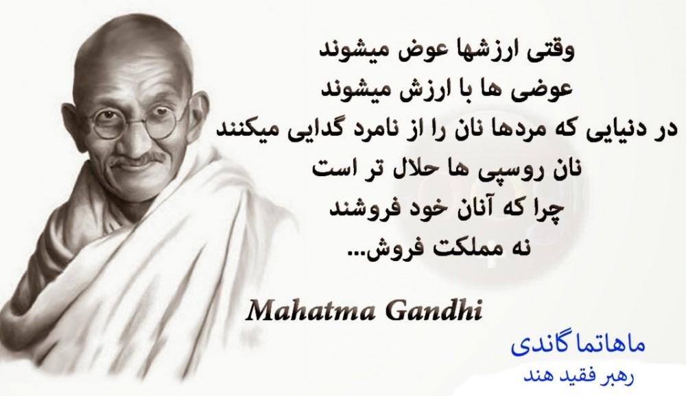 جملات زیبا پند آموز از  گاندی