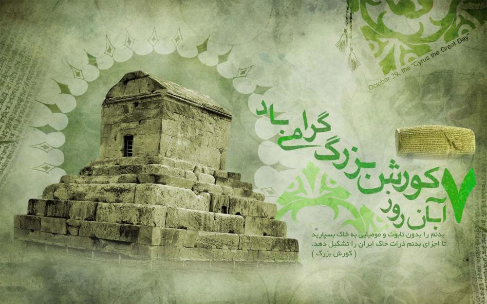 پیامهای تبریک اولین پادشاه هخامنش کوروش کبیر