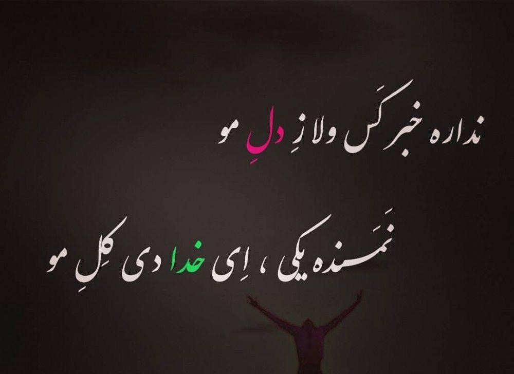 جدیدترین پیامهای عاشقانه به زبان بختیاری با معنی فارسی