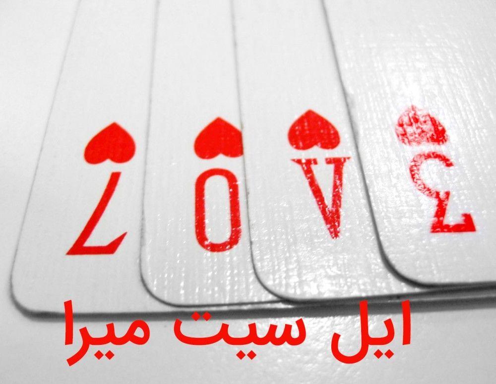 جدیدترین پیامهای عاشقانه به زبان چهار محال بختیاری