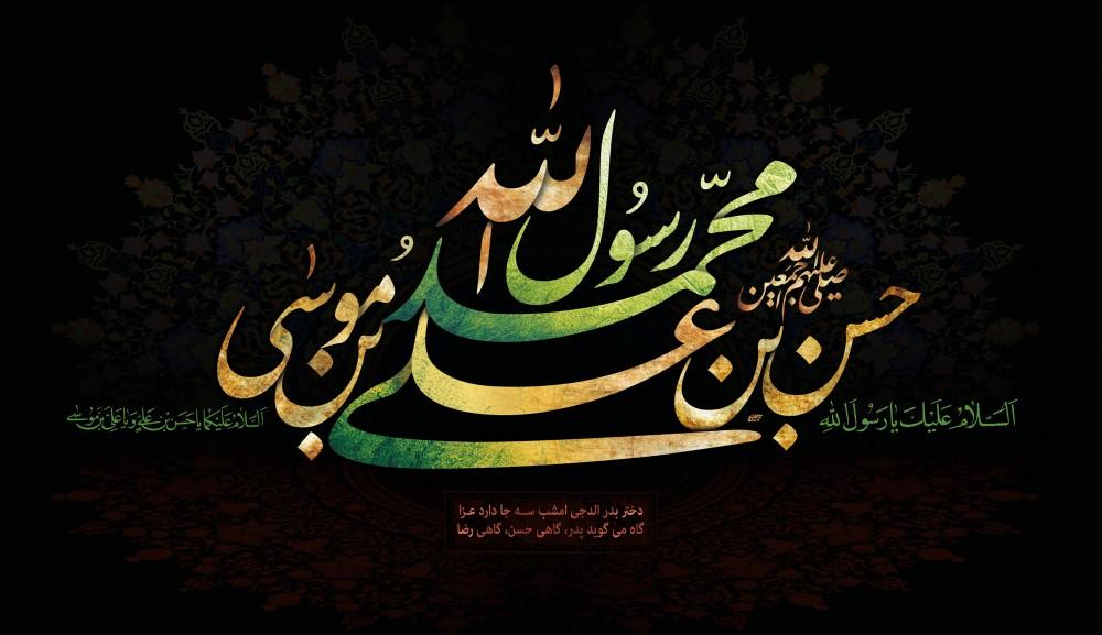 پیامهای سالروز رحلت پیامبر اکرم (ص) و شهادت امام حسن مجتبی (ع)