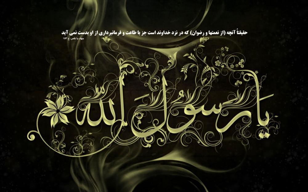 پیامهای رحلت محمد رسول الله و شهادت امام حسن (ع)