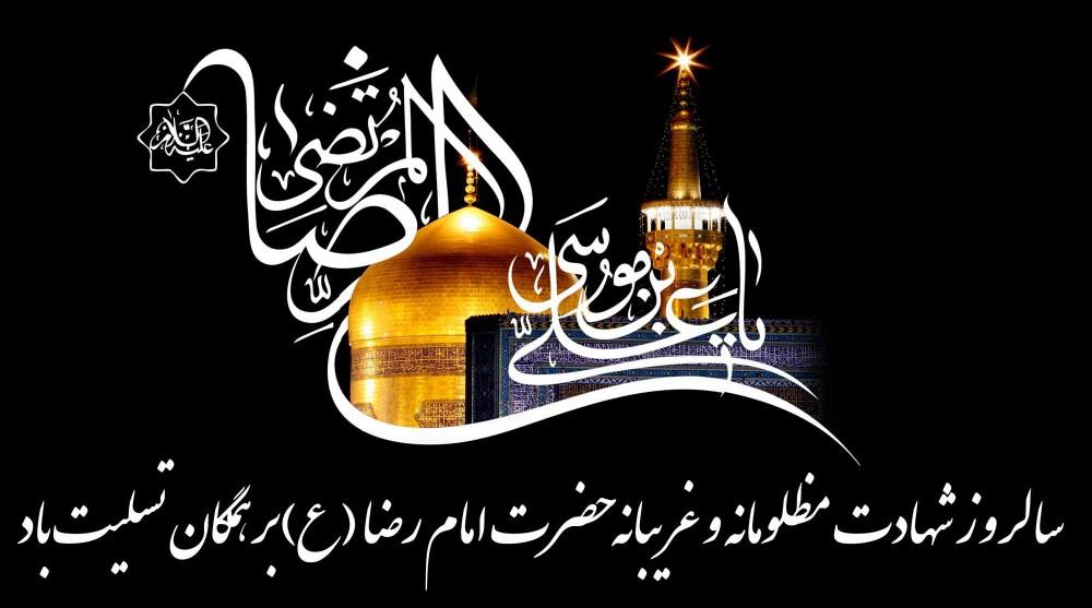 جدیدترین پیامهای تسلیت شهادت امام علی بن موسی الرضا(ع)