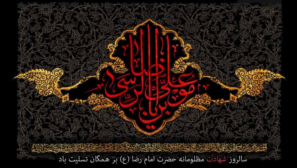 جدیدترین پیامهای تسلیت شهادت امام هشتم معروف به ضامن آهو