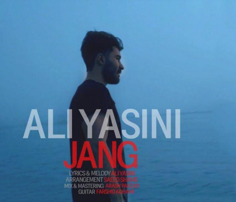 متن آهنگ جنگ از علی یاسینی (Ali Yasini Age jang Beshe)