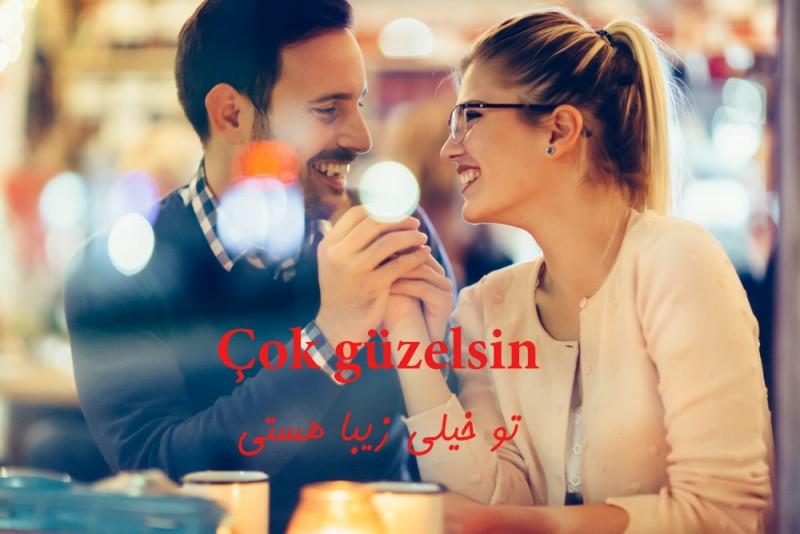 جملات و کلمه های عاشقانه به زبان استانبولی با ترجمه (۲)
