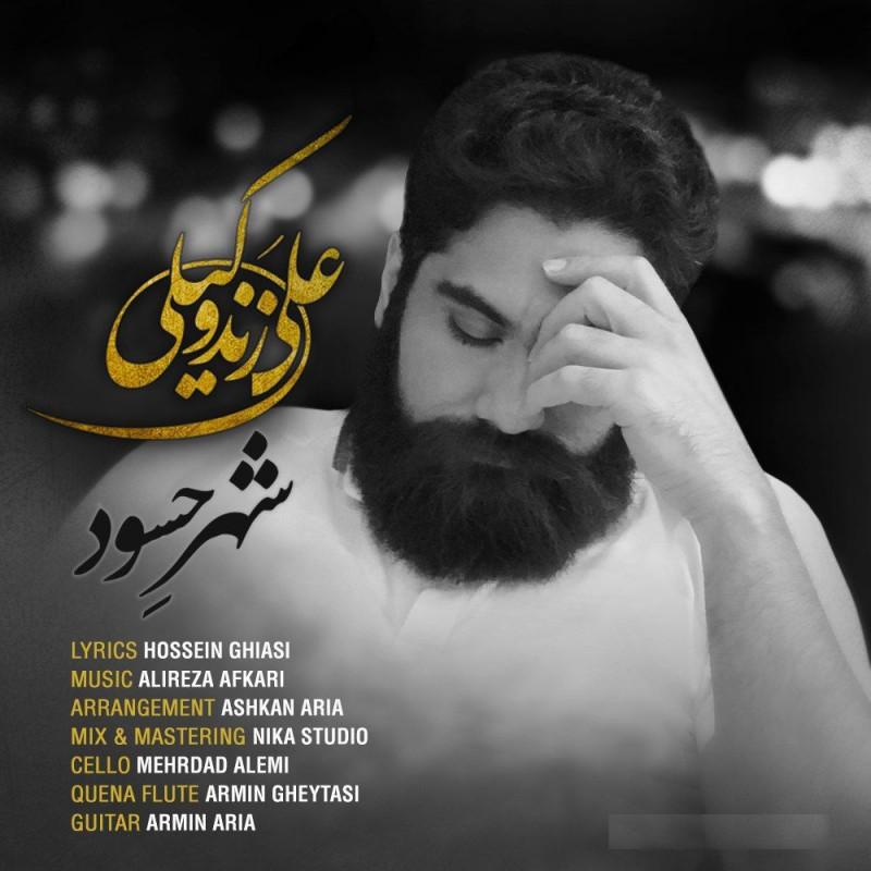 متن آهنگ شهر حسود از علی زند وکیلی (شعر از حسین قیاسی)