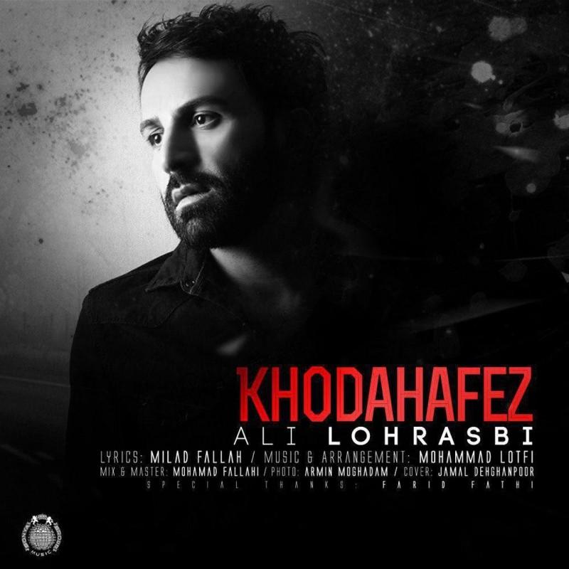 متن آهنگ خداحافظ  از علی لهراسبی (Ali Lohrasbi – Khodahafez)