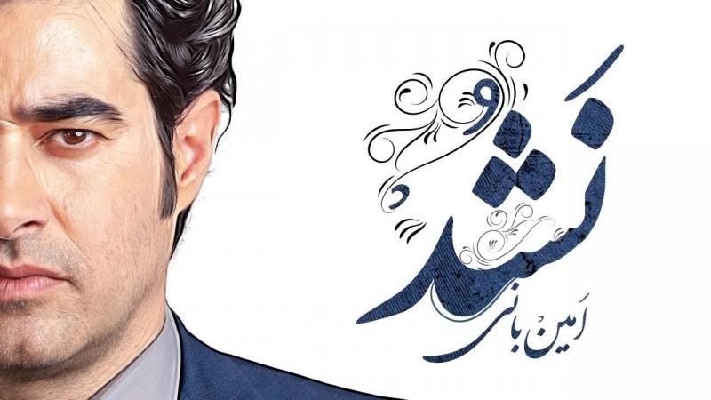 متن آخرین آهنگ سریال شهرزاد نشد از امین بانی (Amin Bani-Nashod)