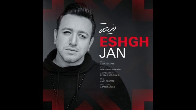 متن آهنگ عشق جان از امین رستمی (Amin Rostami - Eshgh Jan)