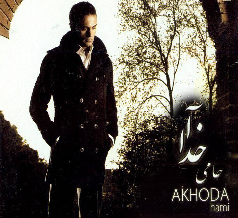 متن آهنگ آ خدا از حمید حامی (A Khoda Hamid Hami)