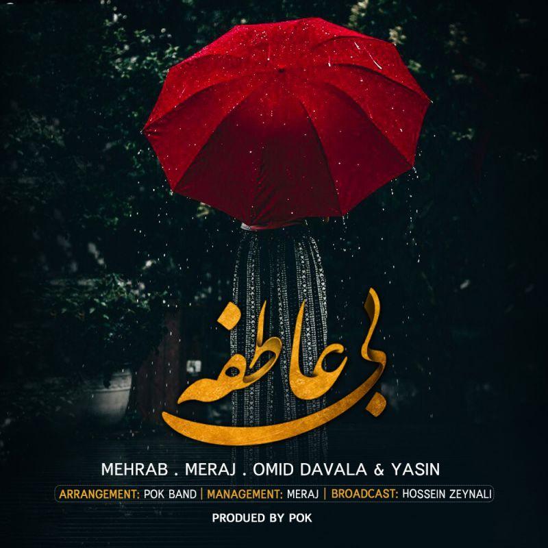 متن آهنگ بی عاطفه از مهراب خسته صدا (Bi Atefeh ,Mehrab)