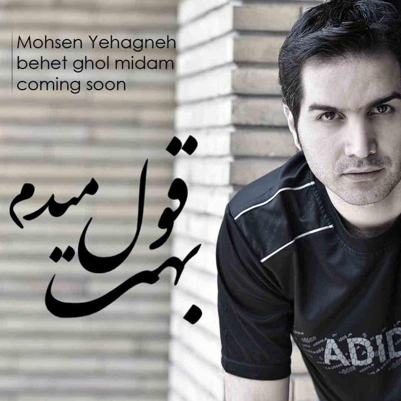 متن آهنگ خاطره انگیز بهت قول میدم از محسن یگانه