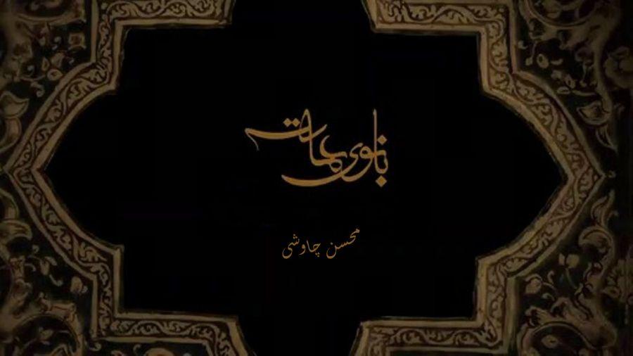 متن آهنگ بانوی عمارت از محسن چاوشی( Chavoshi Banooye Emarat)