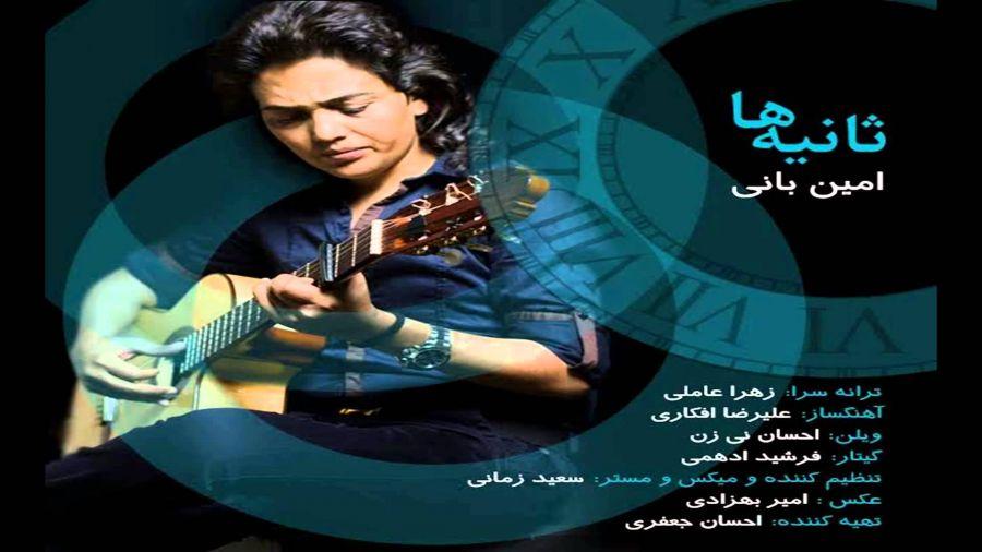 متن آهنگ ثانیه ها امین بانی (Sanieha، Amin Bani)