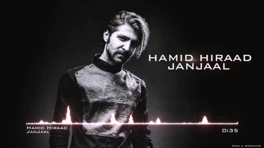 متن آهنگ جنجال از حمید هیراد (Hamid Hiraad, Janjaal)