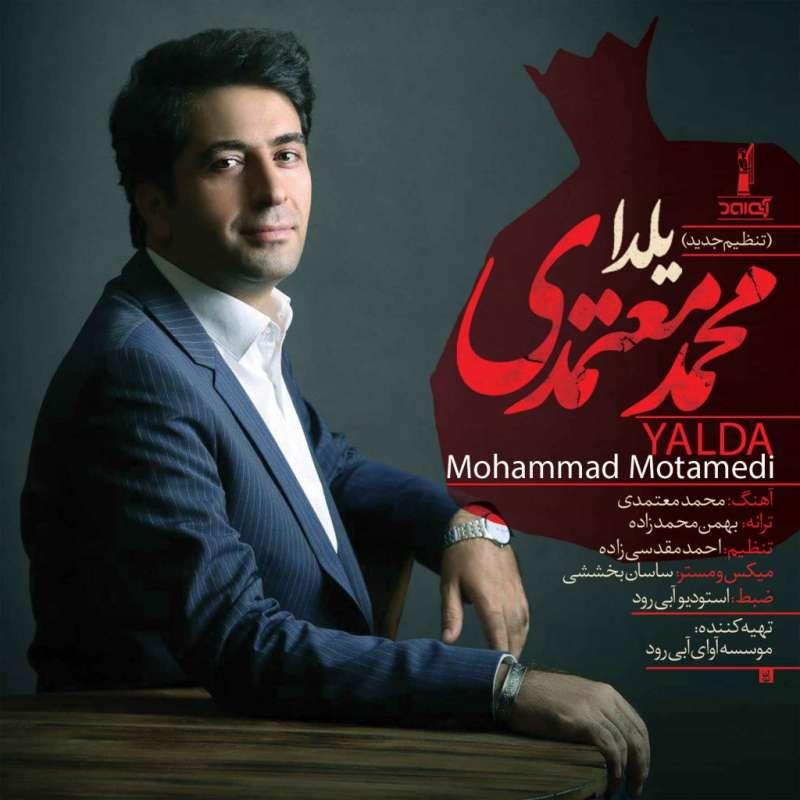 متن آهنگ شب یلدا از محمد معتمدی (Mohammad Motamedi , Yalda)