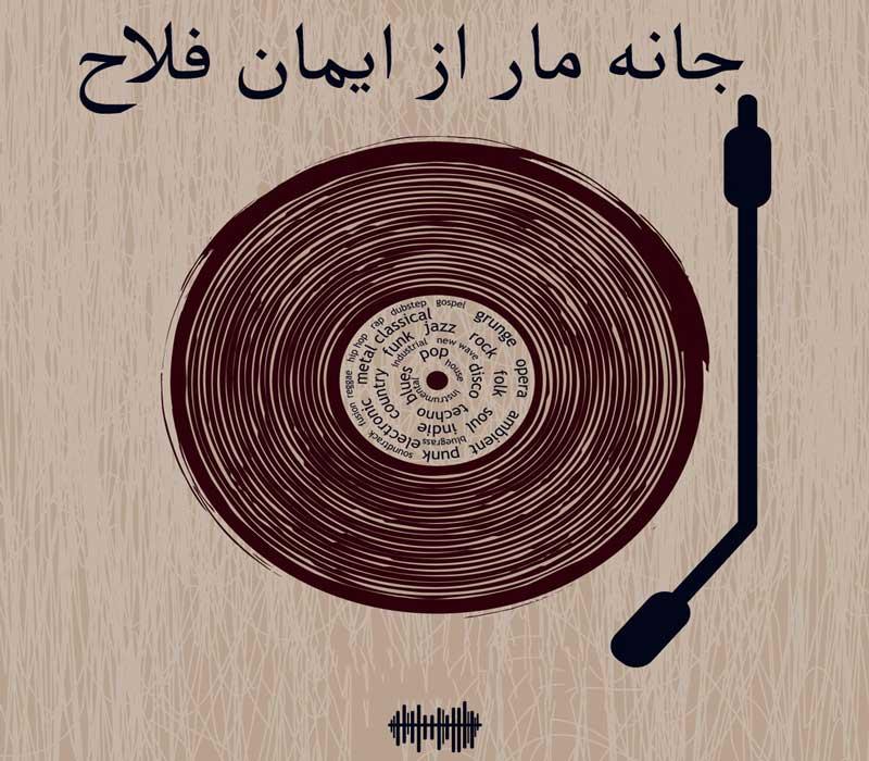 متن آهنگ جدید و شاد جانه مار از ایمان فلاح (Jane Mar,Iman Fallah)