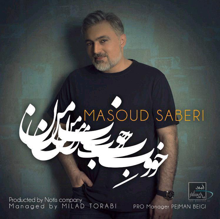 متن آهنگ خوب من از مسعود صابری (Khobe man , Masoud Saberi)