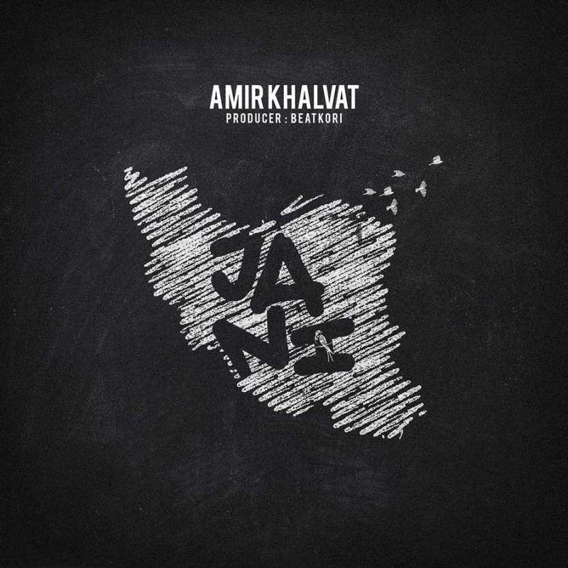 متن آهنگ جانی از امیر خلوت (Amir KHalvat , Jani)