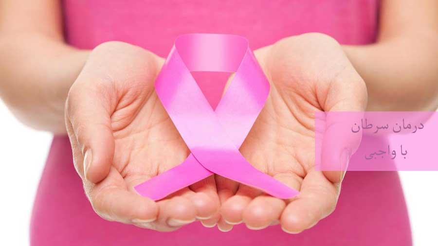 آیا واجبی سرطان را درمان می کند؟