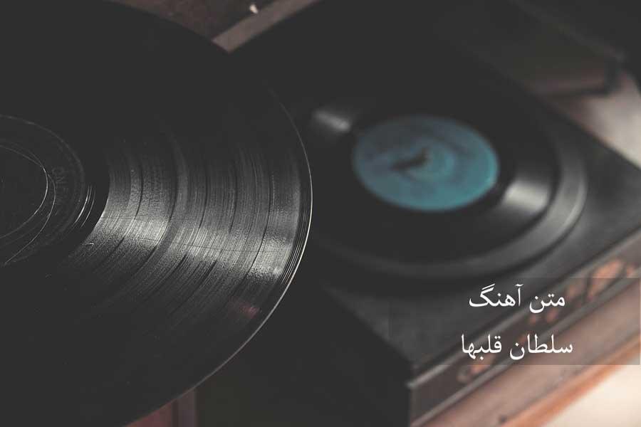 متن آهنگ زیبا و فراموش نشدنی سلطان قلب ها