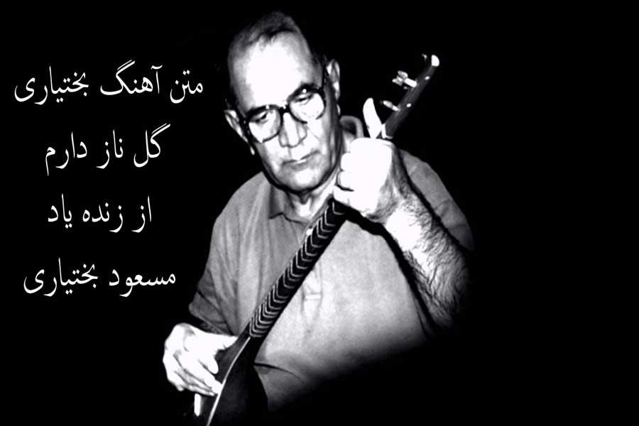 متن آهنگ بختیاری گل ناز دارم با معنی از زنده یاد مسعود بختیاری