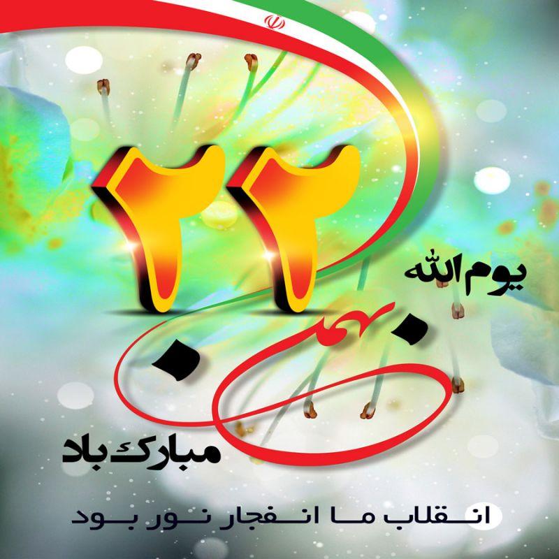 پیامهای تبریک ۲۲ بهمن (یوم الله)