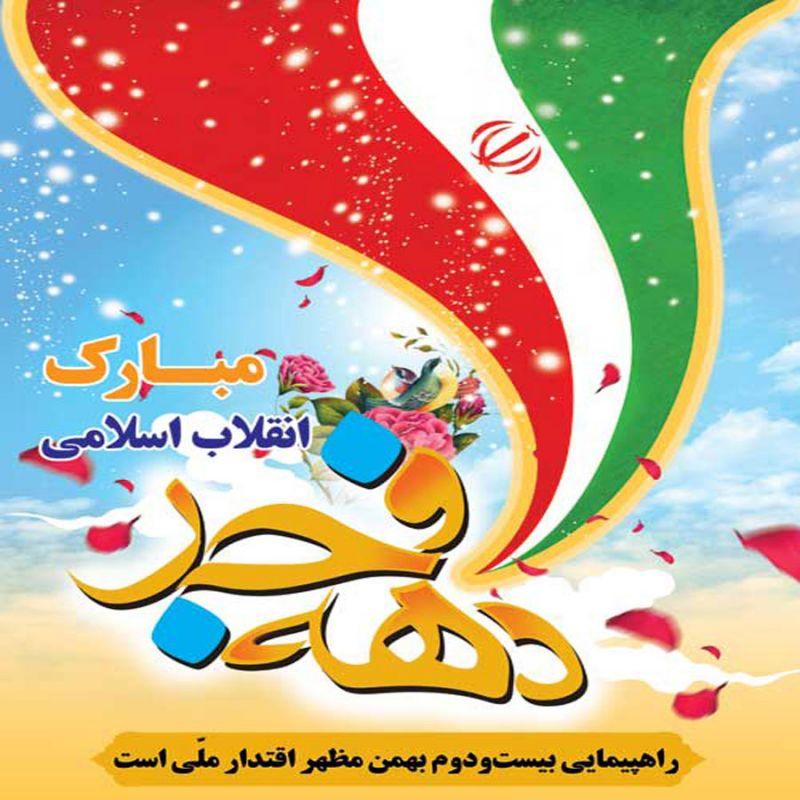 پیامهای تبریک دهه  فجر و پیروزی جمهوری اسلامی