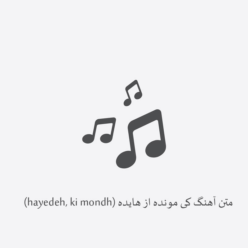 متن آهنگ کی مونده از هایده (Hayedeh, Ki Mondh)