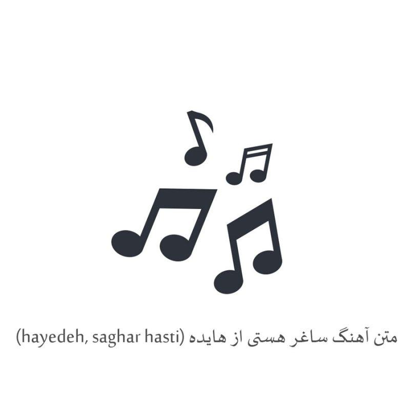 متن آهنگ ساغر هستی از هایده (Hayedeh, Saghar Hasti)