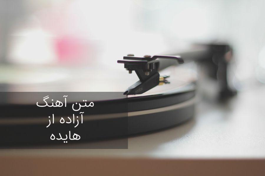 متن آهنگ آزاده از هایده (Hayedeh ,Azadeh)