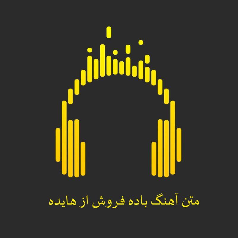 متن آهنگ باده فروش از هایده (Hayedeh ,Badeh forosh)