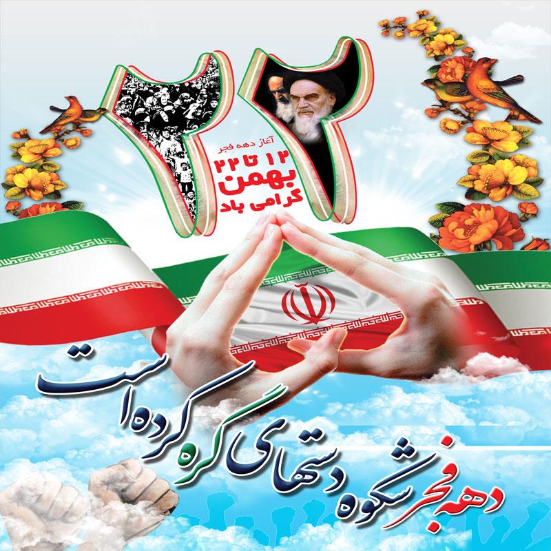 ۲۱۲ شعار راهپیمایی ۲۲ بهمن با موضوعات مختلف
