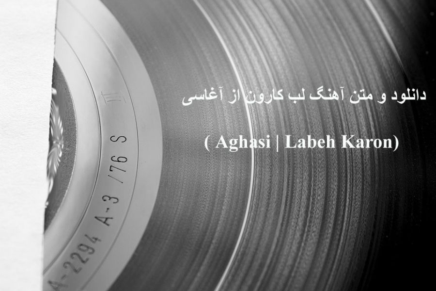 دانلود و متن آهنگ لب کارون از آغاسی (Aghasi | Labeh Karon )