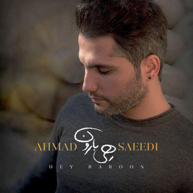 متن آهنگ احمد سعیدی هی بارون (Hey Baroon | Ahmad Saeedi)