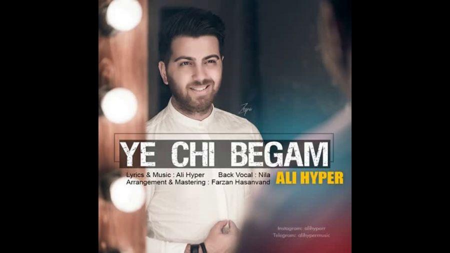 متن آهنگ یه چیزی بگم از علی هایپر (Ali Hyper | Ye Chi Begam)