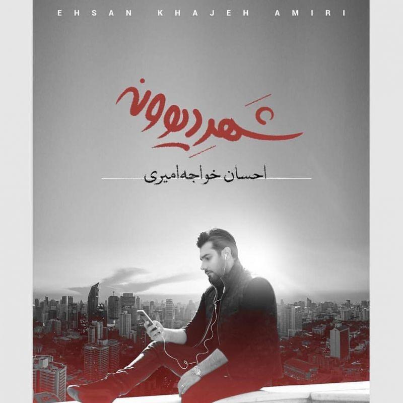 متن آهنگهای آلبوم شهر دیوونه از احسان خواجه امیری