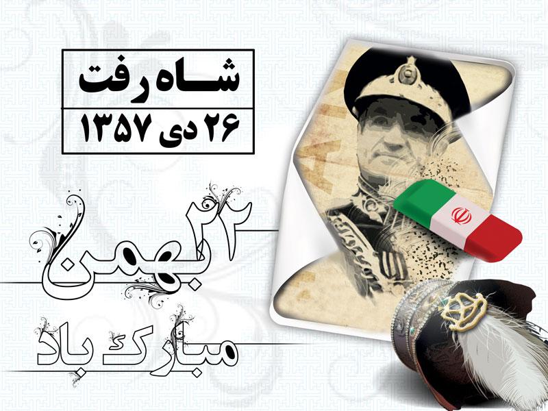 جملات تبریک بازگشت امام خمینی و پیروزی ایران علیه استکبار