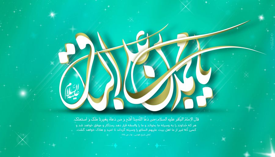 متن و جملات میلاد امام محمد باقر علیه السلام (باقرالعلوم)