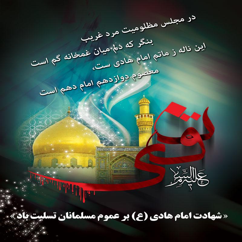 شهادت امام  علی النقی الهادی (متن   جملات   پیام)