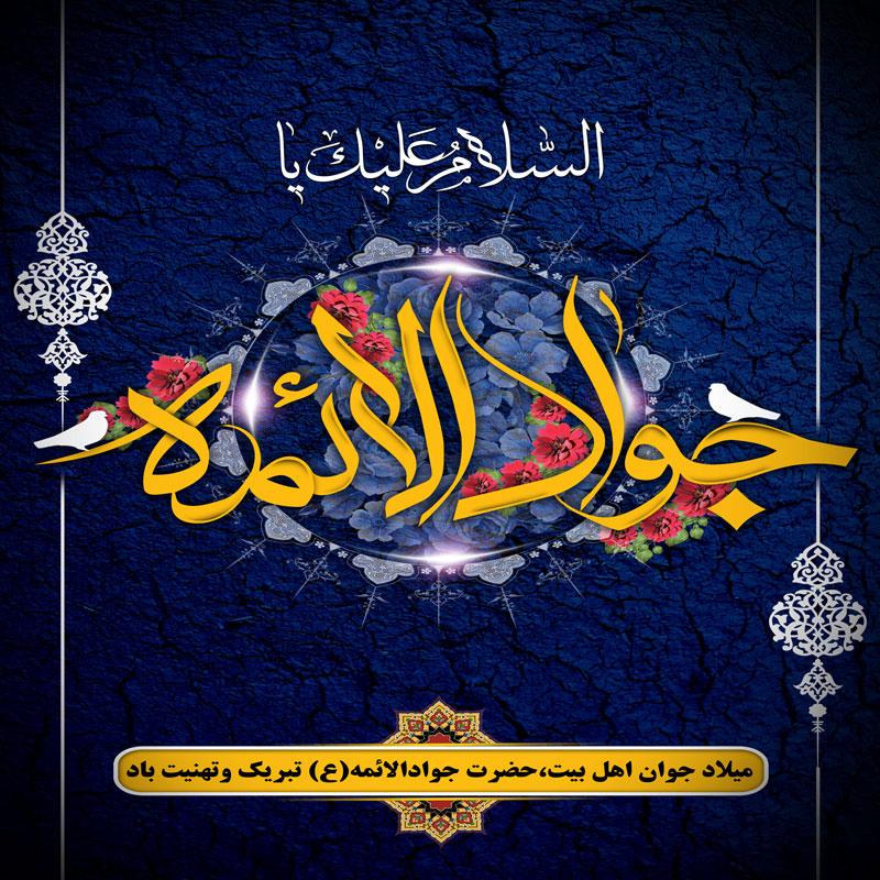 جدیدترین پیامهای ولادت  محمد تقی معروف به جوادالائمه (ع)