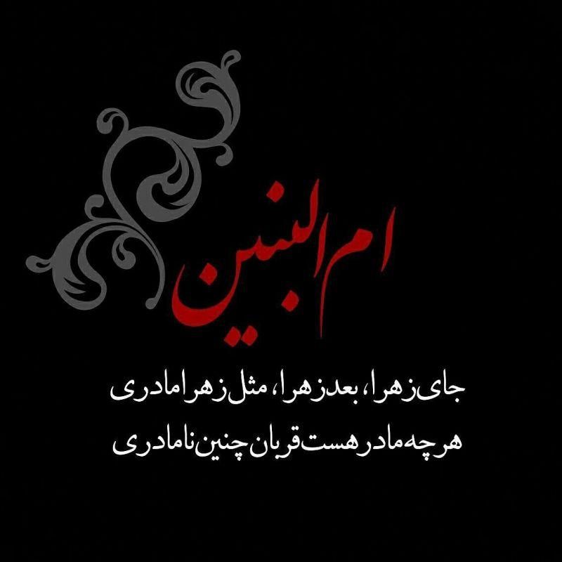 ۴۵ مداحی گلچین شده  وفات حضرت ام البنین (س)