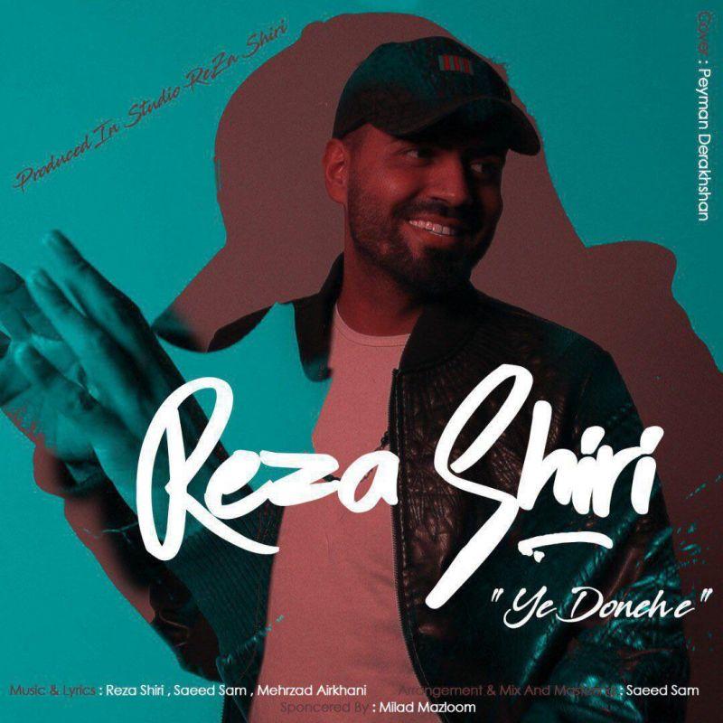 متن آهنگ رضا شیری به نام یه دونه ای (Reza Shiri | Ye Donehe)