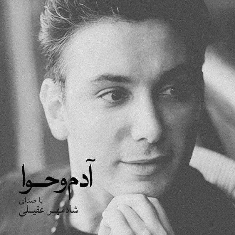 متن آهنگ مادر از شادمهر عقیلی (Shadmehr Aghili   Madar)