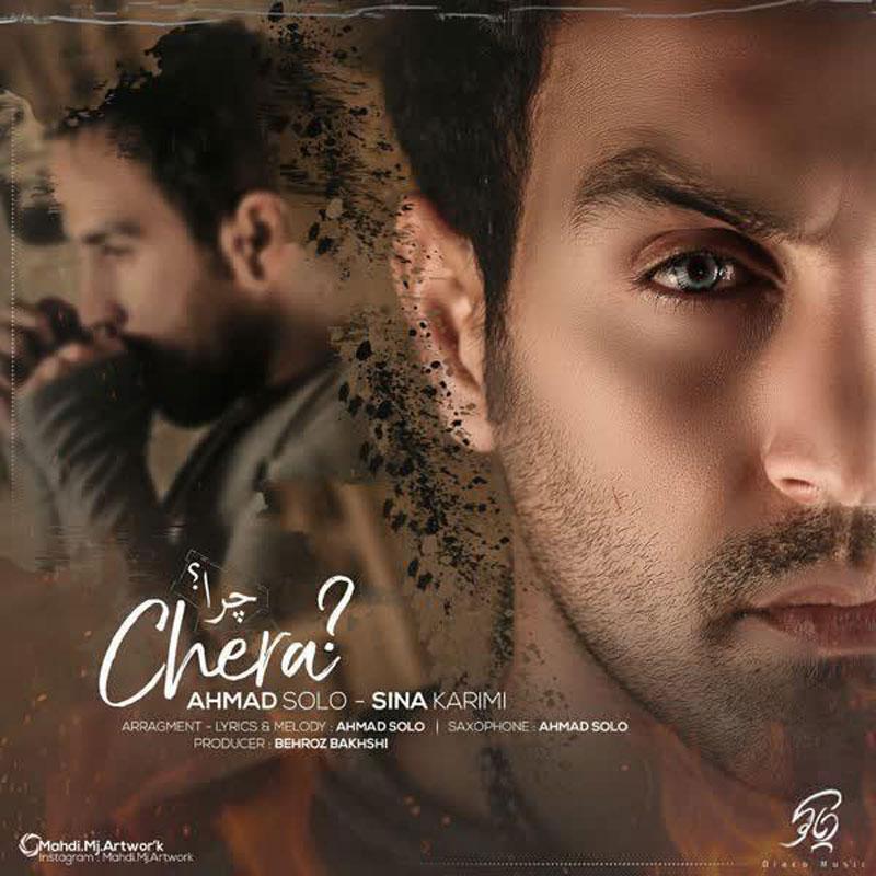 متن آهنگ احمد سلو به نام چرا (Ahmad Solo | Chera)