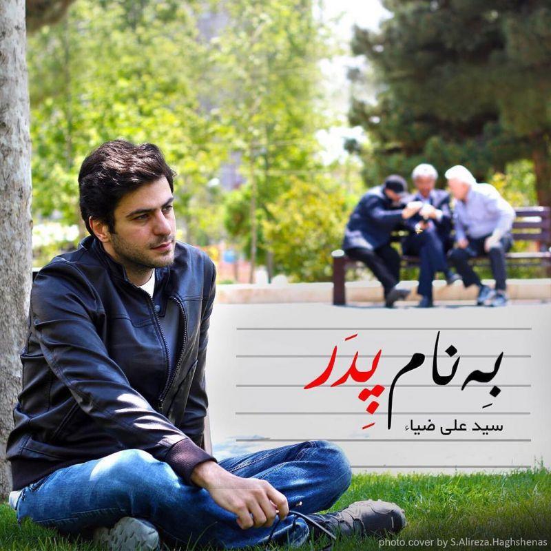 متن آهنگ علی ضیا به نام پدر  (Ali Zia | Pedar)