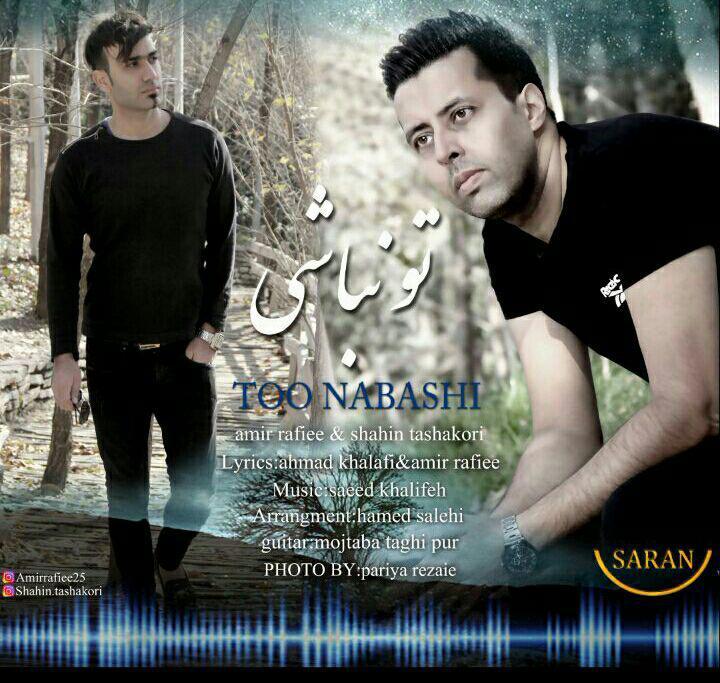 متن آهنگ تو نباشی سوان باند (Saran Band | To Nabashi)