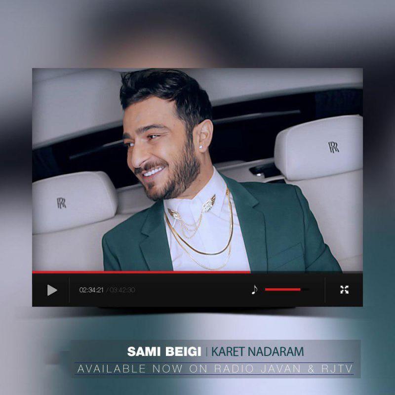 متن آهنگ کارت ندارم از سامی بیگی (Sami Beigi | Karet Nadaram )